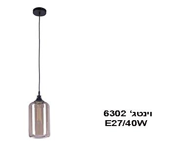 וינטג' 6302