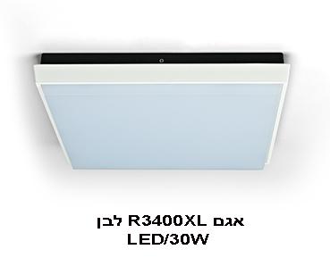 אגם R3400XL לבן